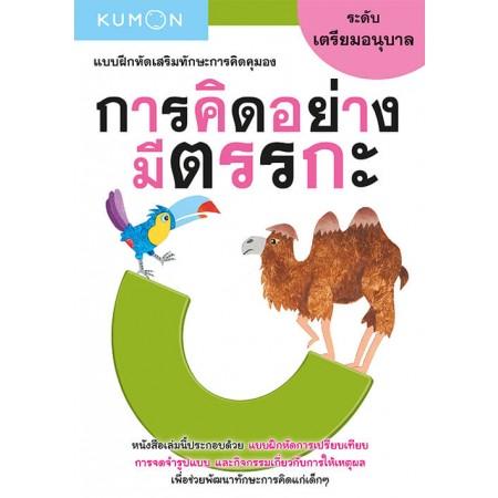 แบบฝึกหัดเสริมทักษะการคิด : การคิดอย่างมีตรรกะ ระดับเตรียมอนุบาล (Kumon)