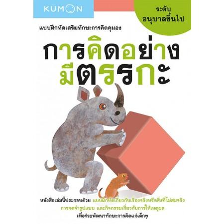 แบบฝึกหัดเสริมทักษะการคิด : การคิดอย่างมีตรรกะ ระดับอนุบาลขึ้นไป (Kumon)