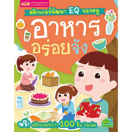 สติกเกอร์พัฒนา EQ ของหนู อาหารอร่อยจัง (ฟรี! สติกเกอร์กว่า 100 ชิ้น ในเล่ม)