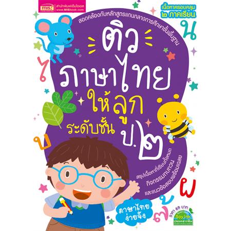 ติวภาษาไทยให้ลูก ระดับชั้น ป.2  ฉบับปรับปรุง