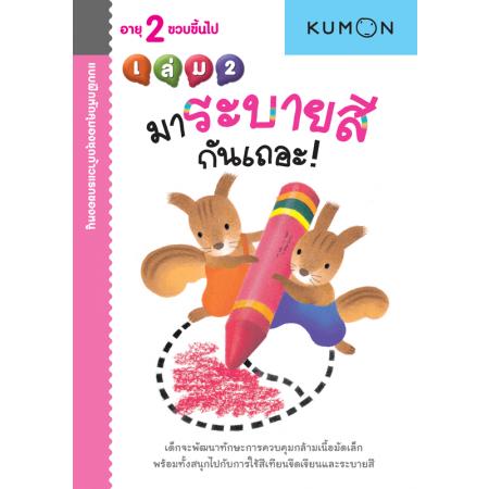 หนังสือแบบฝึกหัดคุมอง (KUMON)