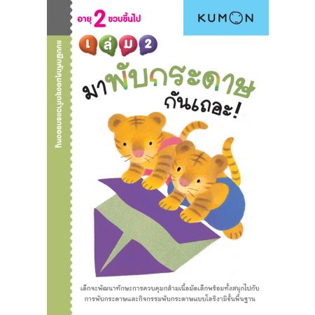 แบบฝึกหัด KUMON ชุดก้าวแรกของหนู มาพับกระดาษกันเถอะ เล่ม 2