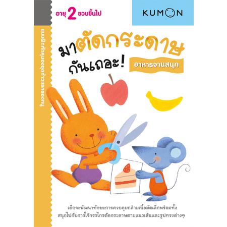 แบบฝึกหัด KUMON ชุดก้าวแรกของหนู มาตัดกระดาษกันเถอะ : อาหารจานสนุก