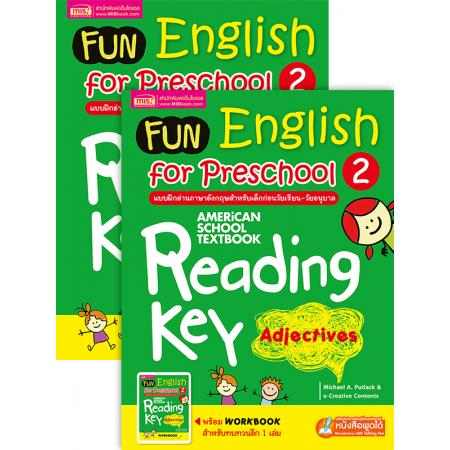 Fun English for Preschool 2 : แบบฝึกอ่านภาษาอังกฤษสำหรับเด็กก่อนวัยเรียน-วัยอนุบาล 2 + Workbook