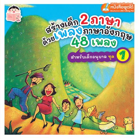 สร้างเด็ก 2 ภาษาด้วยเพลงภาษาอังกฤษ 48 เพลง สำหรับเด็กอนุบาล ชุด 1(ใช้ร่วมกับปากกาพูดได้ TalkingPen และมีคิวอาร์โค้ดสแกนฟังเพลงฟรี)