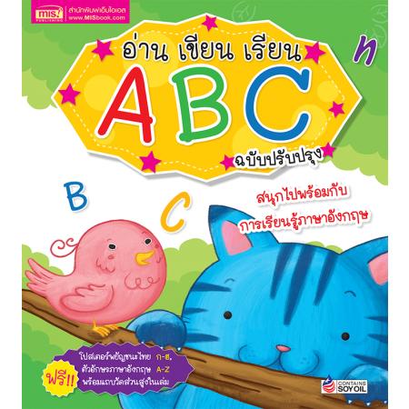 อ่าน เขียน เรียน A B C พร้อมโปสเตอร์ในเล่ม (ฉบับปรับปรุง)