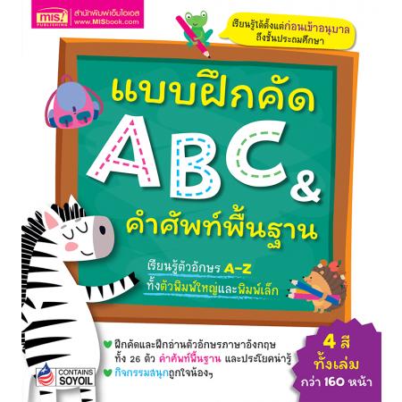 แบบฝึกคัด ABC & คำศัพท์พื้นฐาน