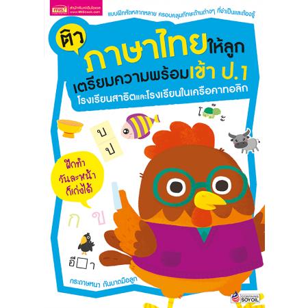 ติวภาษาไทยให้ลูก เตรียมความพร้อมเข้า ป.1 โรงเรียนสาธิตและโรงเรียนในเครือคาทอลิก (ฉบับปรับปรุง)