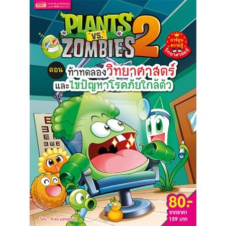 Plants vs Zombies ตอน ท้าทดลองวิทยาศาสตร์และไขปัญหาโรคภัย