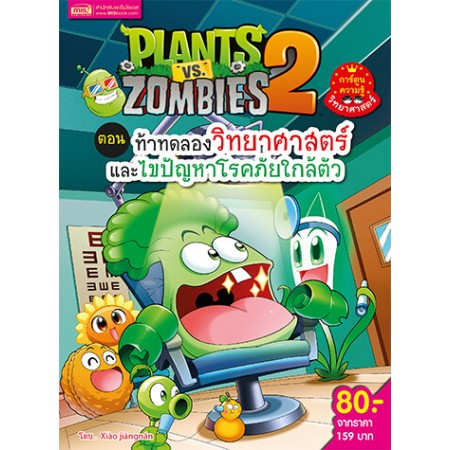 Plants vs Zombies (พืชปะทะซอมบี้) ตอน ท้าทดลองวิทยาศาสตร์และไขปัญหาโรคภัย