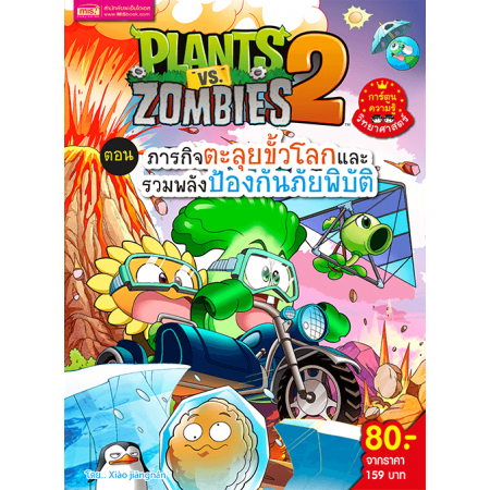 Plants vs Zombies (พืชปะทะซอมบี้) ตอน ภารกิจตะลุยขั้วโลกและรวมพลังป้องกันภัยพิบัติ