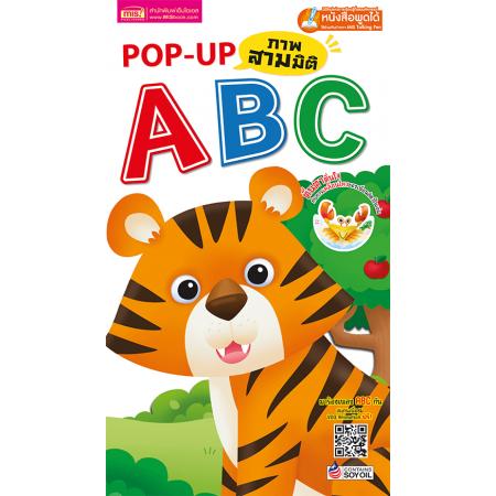 Pop Up ภาพสามมิติ ABC (ฉบับปรับปรุง)