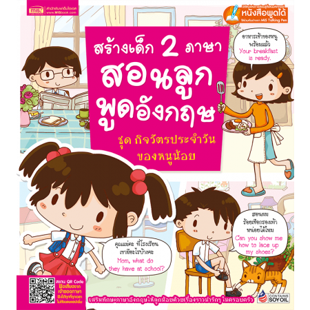 สร้างเด็ก 2 ภาษา สอนลูกพูดอังกฤษ ชุดกิจวัตรประจำวันของหนูน้อย (ฉบับปรับปรุง)
