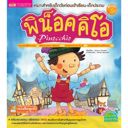 พิน็อคคิโอ (Pinocchio)