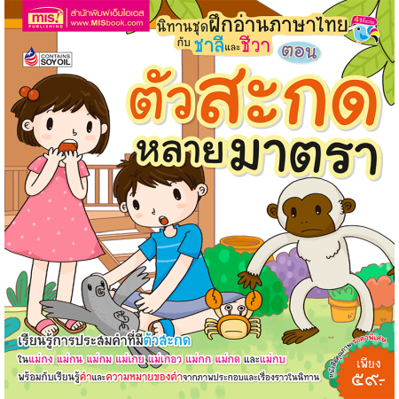 นิทานชุดฝึกอ่านภาษาไทยกับชาลีและชีวา ตัวสะกดหลายมาตรา