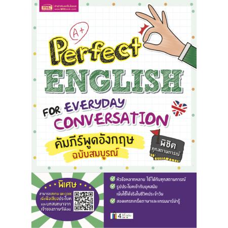 คัมภีร์พูดอังกฤษฉบับสมบูรณ์ (Perfect English for Everyday Conversation)