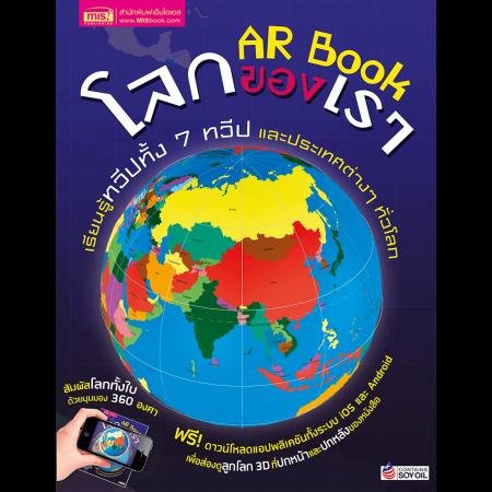 AR Book โลกของเรา