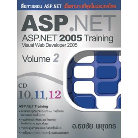 ASP.NET 2005 Training ชุดที่ 2