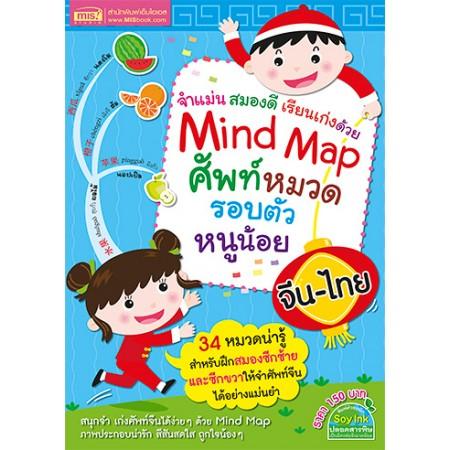 Mind Map ศัพท์หมวด รอบตัวหนูน้อย จีน-ไทย
