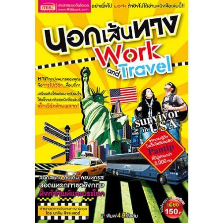 นอกเส้นทาง Work and Travel