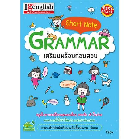 Short Note GRAMMAR เตรียมพร้อมก่อนสอบ