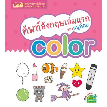 ศัพท์อังกฤษเล่มแรกของหนูน้อย : color