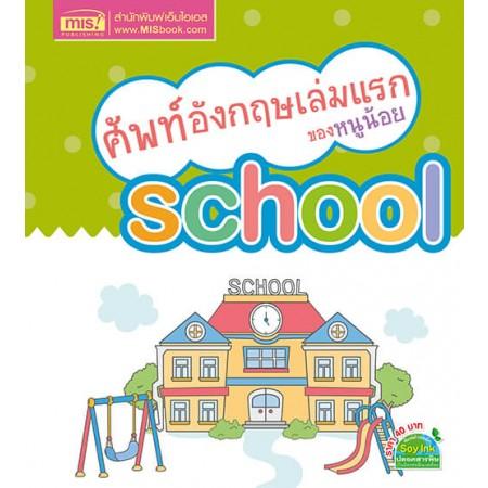 ศัพท์อังกฤษเล่มแรกของหนูน้อย : school