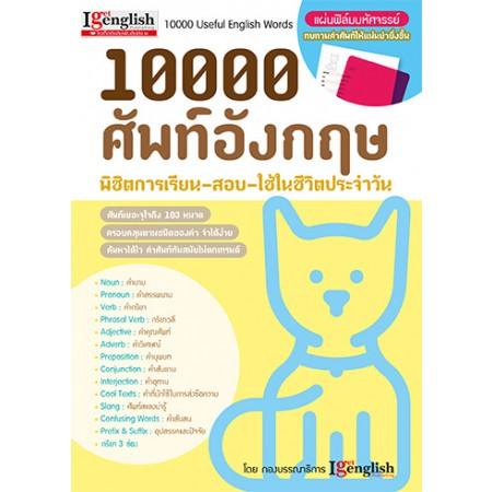 10,000 ศัพท์อังกฤษ พิชิตการเรียน-สอบ-ใช้ในชีวิตประจำวัน