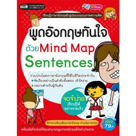 พูดอังกฤษทันใจด้วย Mind Map Sentences