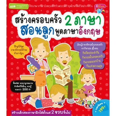 สร้างครอบครัว 2 ภาษาสอนลูกพูดภาษาอังกฤษ