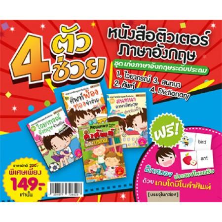 4 ตัวช่วย หนังสือติวเตอร์ ภาษาอังกฤษ ชุด เก่งภาษาอังกฤษ ระดับประถม