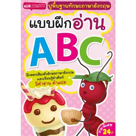 แบบฝึกอ่าน ABC