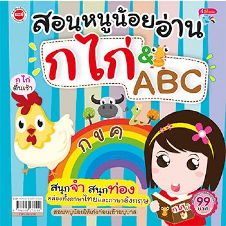 สอนหนูน้อยอ่าน ก ไก่ & ABC