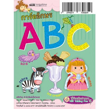 การ์ดอักษร ABC (ใช้ร่วมกับปากกา Talking Pen ได้)