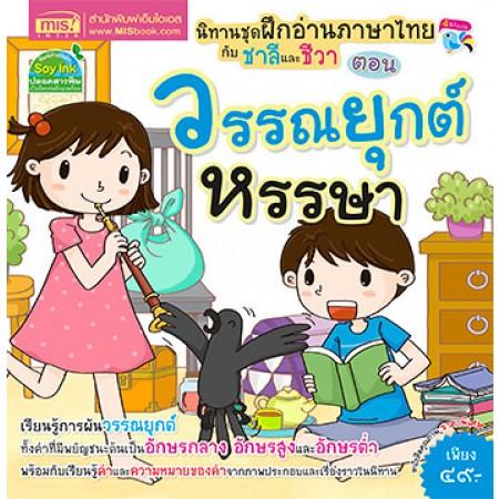 นิทานชุด ฝึกอ่านภาษาไทยกับชาลีและชีวา ตอน วรรณยุกต์หรรษา