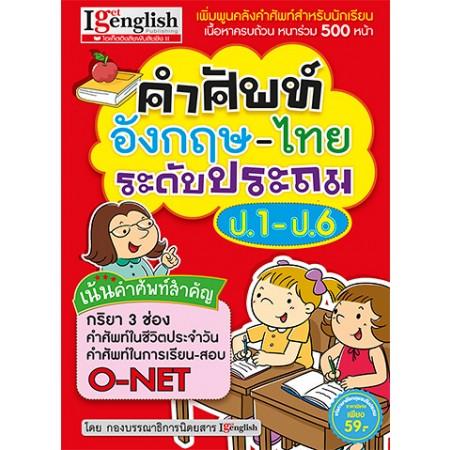 คำศัพท์อังกฤษ-ไทย ระดับประถม ป.1-ป.6