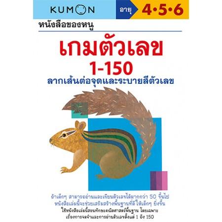 หนังสือของหนู เกมตัวเลข 1-150  (KUMON)