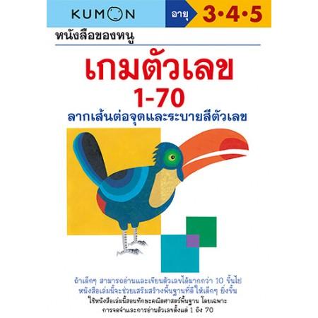 หนังสือของหนู เกมตัวเลข 1-70 (KUMON)