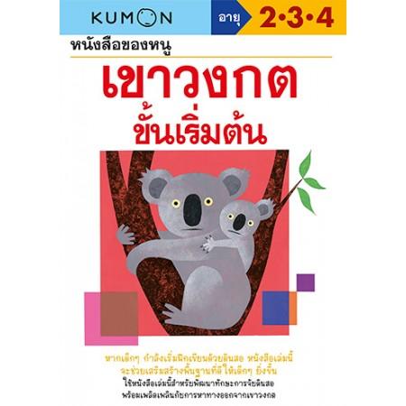 หนังสือของหนู เขาวงกตขั้นเริ่มต้น (KUMON)