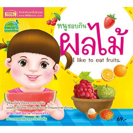 หนูชอบกินผลไม้ I like to eat fruits.