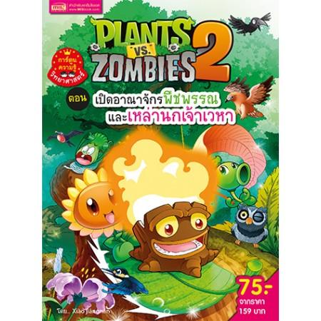 Plants vs Zombies (พืชปะทะซอมบี้) ตอน เปิดอาณาจักรพืชพรรณ และเหล่านกเจ้าเวหา