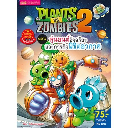 Plants vs Zombies (พืชปะทะซอมบี้) ตอน หุ่นยนต์อัจฉริยะ และภารกิจพิชิตอวกาศ