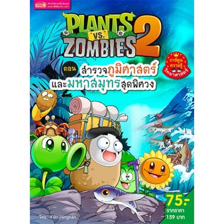 Plants vs Zombies ตอน สำรวจภูมิศาสตร์ และมหาสมุทรสุดพิศวง
