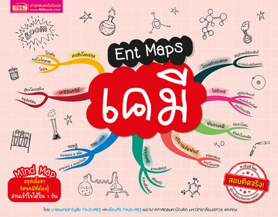 Ent Maps เคมี