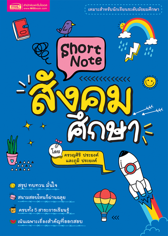 Short Note สังคมศึกษา