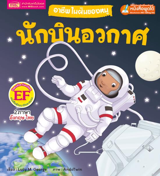 อาชีพในฝันของหนู : นักบินอวกาศ
