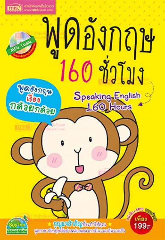 พูดอังกฤษ 160 ชั่วโมง