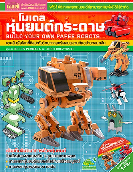 โมเดลหุ่นยนต์กระดาษ Build Your Own Paper Robots