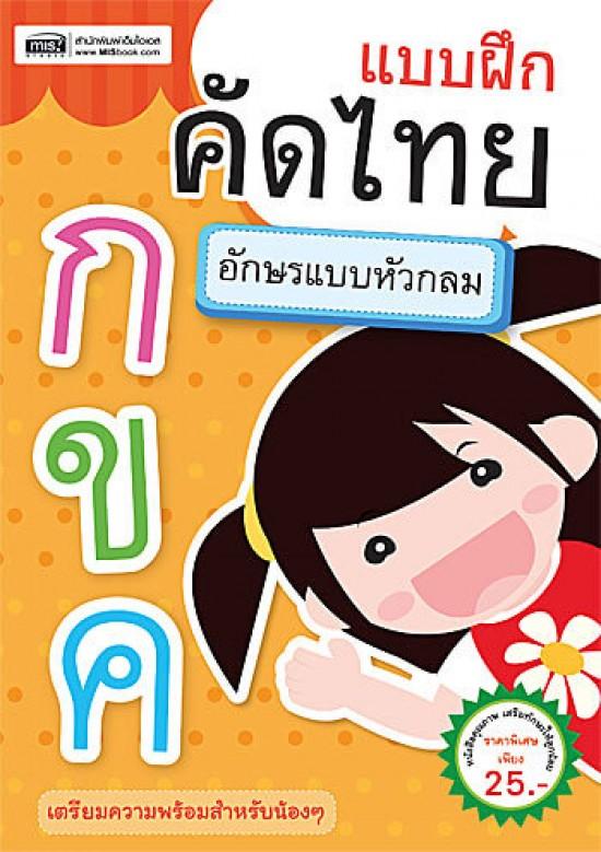 แบบฝึกคัดไทย อักษรแบบหัวกลม
