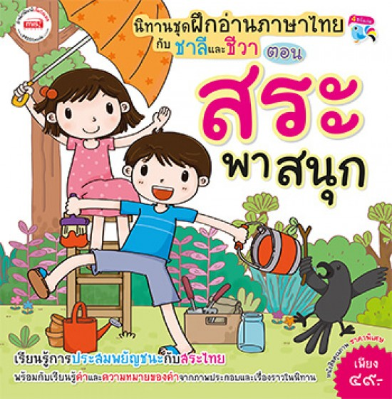 นิทานชุด ฝึกอ่านภาษาไทยกับชาลีและชีวา ตอน สระพาสนุก